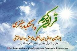یازدهمین «همایش بینالمللی پژوهشهای قرآنی» برگزار میشود