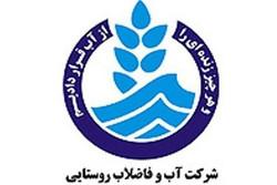شرکت آب و فاضلاب روستایی لرستان