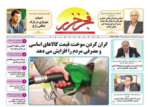 صفحه اول روزنامه های مازندران 27 آذرماه 96