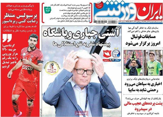 صفحه اول روزنامههای ورزشی ۲۷ آذر ۹۷