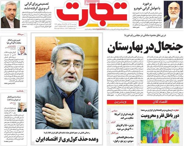 صفحه اول روزنامههای اقتصادی ۲۷ آذر ۹۷