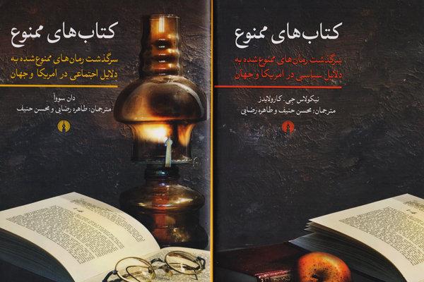 """""""الكتب الممنوعة"""" حكاية الخطوط الحمراء في المطبوعات الغربية"""