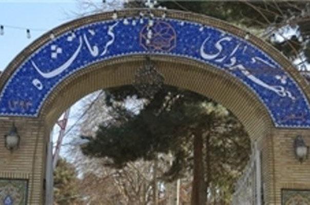 برگزاری معارفه سرپرست شهرداری کرمانشاه با غیبت فرماندار!
