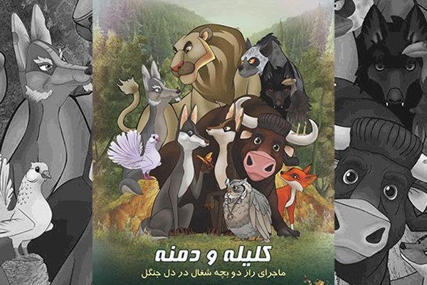 اکران انیمیشن «کلیله و دمنه» در سینماها