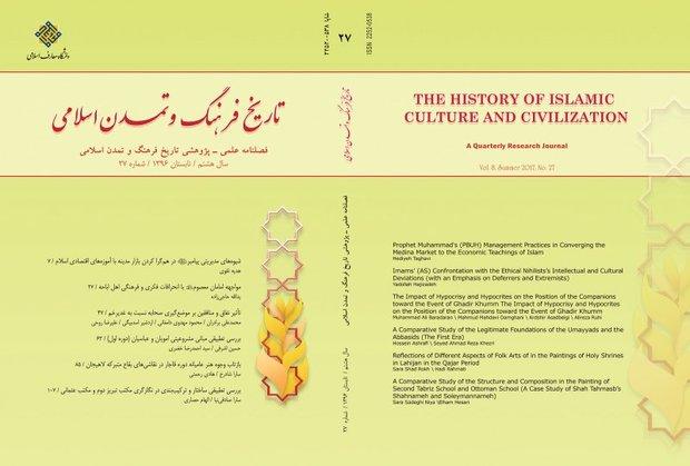 فصلنامه «تاریخ فرهنگ و تمدن اسلامی»
