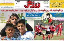 صفحه اول روزنامههای ورزشی ۲۸ آذر ۹۶
