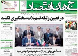 صفحه اول روزنامههای اقتصادی ۲۸ آذر ۹۶