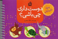 مجموعه کتاب داستان ویژه کودکان نابینا/ دوست داری چی باشی؟