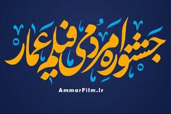 جشنواره فیلم عمار
