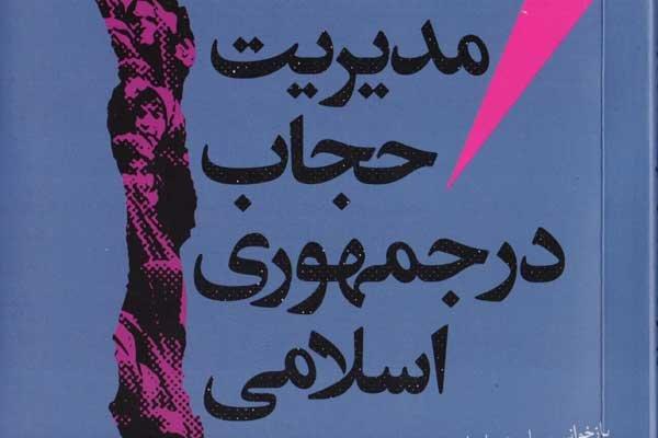 واکاوی «مدیریت حجاب در جمهوری اسلامی» در یک کتاب