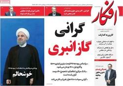 صفحه اول روزنامههای ۲۹ آذر ۹۶