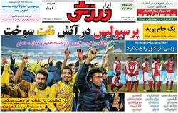 صفحه اول روزنامههای ورزشی ۲۹ آذر ۹۶