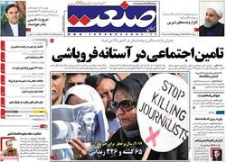 صفحه اول روزنامههای اقتصادی ۲۹ آذر ۹۶