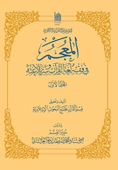 "A poster for ""Dictionary for the Jurisprudence of the Quran and the Secret of Its Eloquence"""