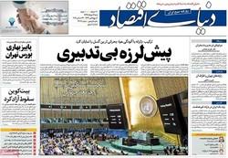 صفحه اول روزنامههای اقتصادی ۲ دی ۹۶