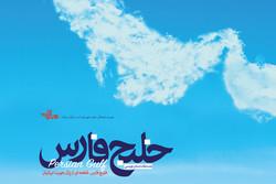 فراخوان داستان خلیج فارس