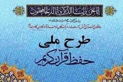 طرح ملی حفظ قرآن