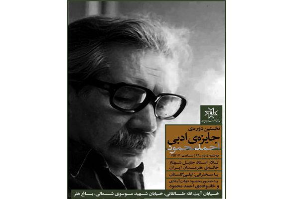 """أمانة جائزة """"أحمد محمود"""" الأدبية تحيي حفلها الختامي الأول"""