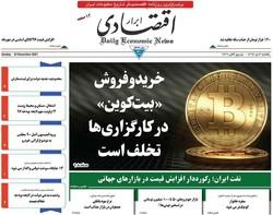 صفحه اول روزنامههای اقتصادی ۳ دی ۹۶