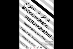 پوسترهای «فراتر از احترام» در موزه هنرهای معاصر فلسطین