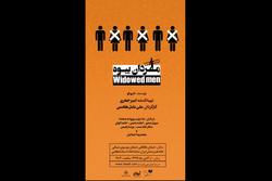 «مردان بیوه» در تماشاخانه انتظامی
