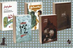 نامزدهای دهمین دوره جایزه جلال آلاحمد در بخش مستندنگاری اعلام شد