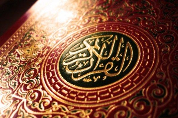 قرآن بهترین راه برای آموزش مهارت های زندگی در جامعه است