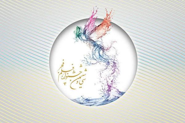 سینماهای مردمی سیوششمین جشنواره ملی فیلم فجر اعلام شد