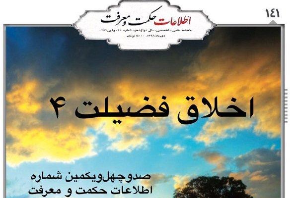 شمارۀ ۱۴۱ ماهنامۀ اطلاعات حکمت و معرفت منتشر شد