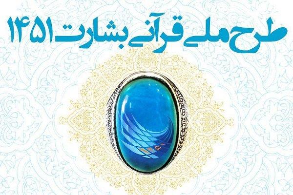 حفظ اوقاف طرح ملی بشارت ۱۴۵۲ در مازندران برگزار می شود - خبرگزاری ...
