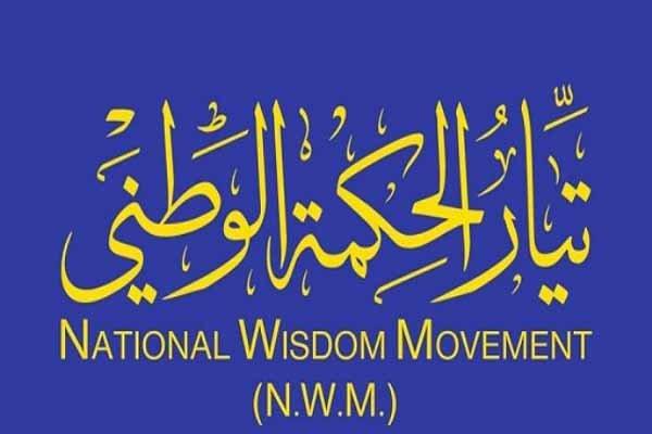 جریان حکمت ملی