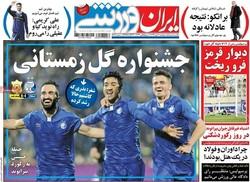 صفحه اول روزنامههای ورزشی ۴ دی ۹۶
