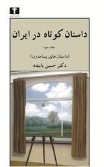 """Short Stories in Iran"""