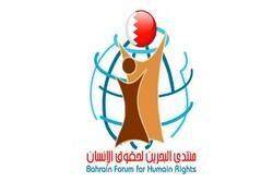 منتدى البحرين لحقوق الانسان : يوم أسود في تاريخ العدالة بالبحرين