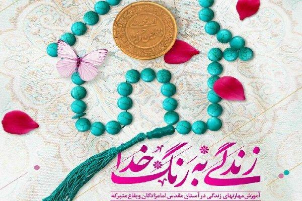 دومین دوره طرح مهارت های زندگی اسلامی در بردسیر برگزار می شود