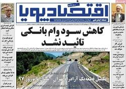 صفحه اول روزنامههای اقتصادی ۵ دی ۹۶