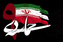 Image result for 9 دی