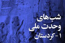 نخستین برنامه از «شبهای وحدت ملی» برگزار میشود