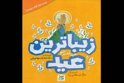 «زیباترین عید» در بازار نشر/ کتابی که باید از انتها هم خواند!