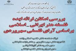 بررسی امکان ارائه نظریه فلسفه هنر ایرانی اسلامی