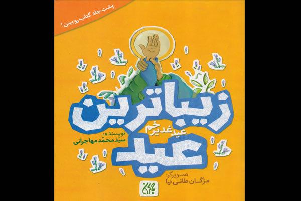 کتاب زیباترین عید