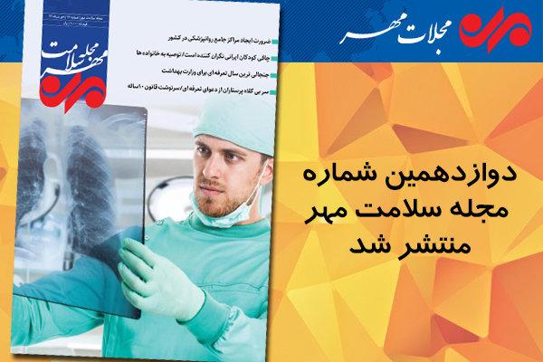 شماره ۱۲ مجله سلامت مهر منتشر شد