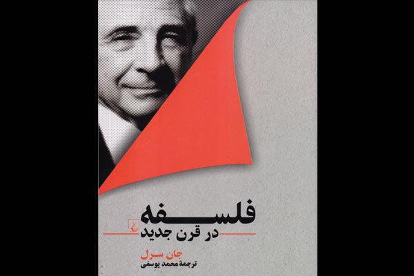 """كتاب """"الفلسفة في القرن الجديد"""" مترجم إلى الفارسية"""