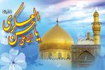 امام عسکری(ع) شیعیان را به صبر و انتظار دعوت میکردند/ تأکید بر ارتباط با مذاهب