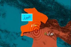 قتیل و57 مصابا في محافظتي طهران والبرز إثر الزلزال