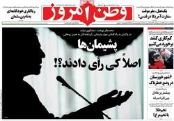 صفحه اول روزنامههای ۶ دی ۹۶