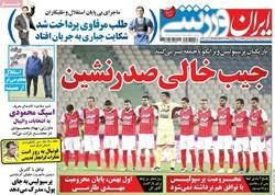 صفحه اول روزنامههای ورزشی ۶ دی ۹۶