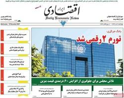 صفحه اول روزنامههای اقتصادی ۶ دی ۹۶