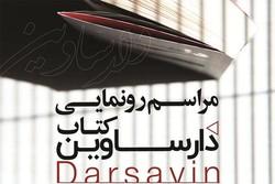 دارساوین