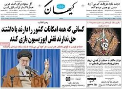 صفحه اول روزنامههای ۷ دی ۹۶